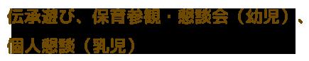 1月:伝承遊び・保育参観