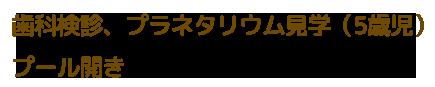 6月:歯科検診、プラネタリウム見学・保育参観(乳児)