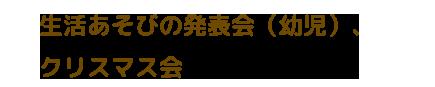 12月:生活発表会・クリスマス会